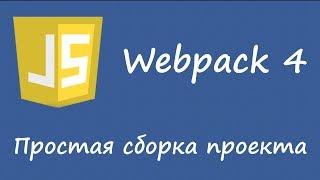 Webpack 4 - простая сборка проекта