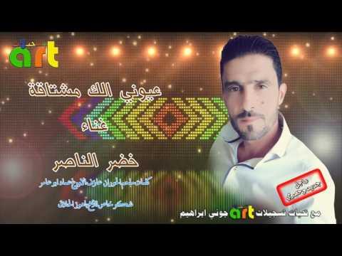 الفنان خضر الناصر اغنية عيوني الك مشتاق 2017