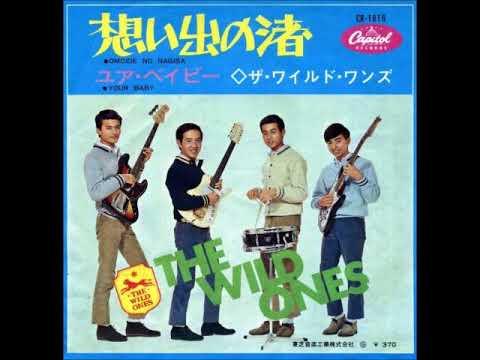 ザ・ワイルド・ワンズ/想い出の渚Omoide No Nagisa (1966年) 視聴No.4
