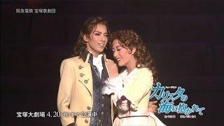 花組公演『カリスタの海に抱かれて』『宝塚幻想曲』初日舞台映像
