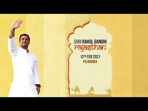LIVE: Shri Rahul Gandhi addresses Kisan Mahapanchayat at Pilibanga, Rajasthan