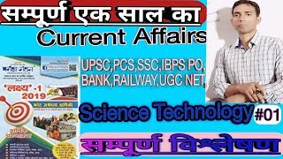 Current affairs Science Technology for UPSC,BPSC,UPPSC,MPPSC,SSC,IBPS PO,BANK,RAILWAY