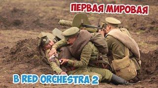 ОБЗОР МОДА НА ПЕРВУЮ МИРОВУЮ Aufmarsch: The Great War 1914 1918 для RED ORCHESTRA 2