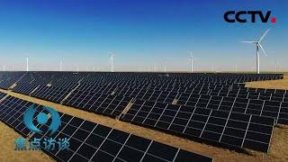 中国能源最新发展状况公开!全景展现新时代中国能源发展成就   CCTV「焦点访谈」20201225 - YouTube