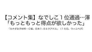 カナダ女子W杯・C組、日本1-0エクアドル」(16日、ウィニペグ) ◇...