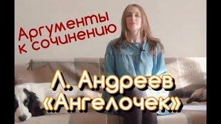 Аргументы к сочинению Рассказ Л. Андреева