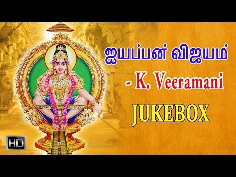 K. Veeramani - Lord Ayyappan Songs - Ayyappan Vijayam (Jukebox) - Tamil Devotional Songs