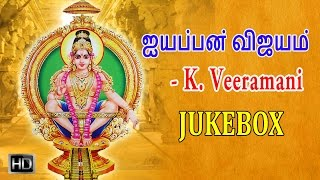 K. Veeramani - Lord Ayyappan Songs - Ayyappan Vijayam (Jukebox) - Tamil Devotional Songs