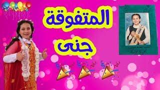 أجمل لحظات حفل تفوق جنى 2019