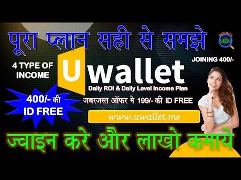 U Wallet  MLM Plan in Hindi 2021 | Free Joining 400/- | M:-8085314854 | www.uwallet.me | SEARCH MLM