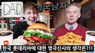 Ollie's Dad Reviews Korean FAST FOOD!?!