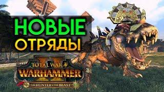 новые отряды Империи и Лизардменов в Total War Warhammer 2