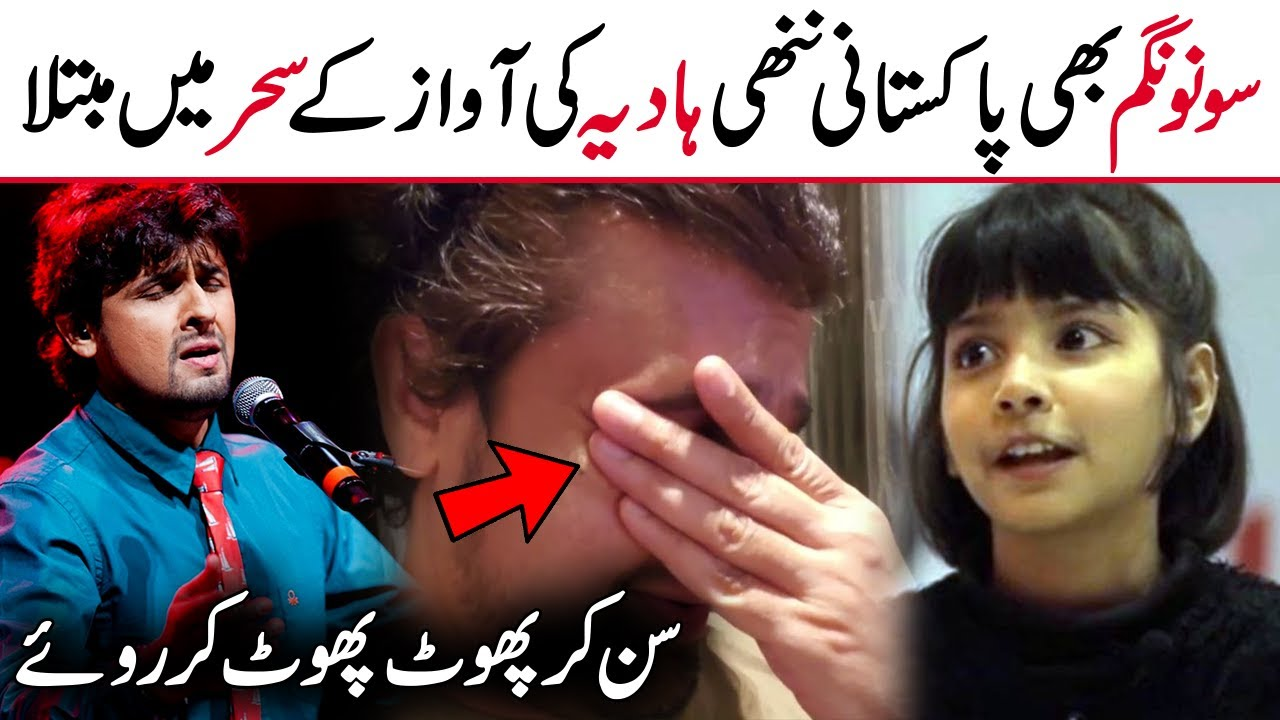 Sonu Nigam Crying After Listening Pakistani Little Girl Hadia