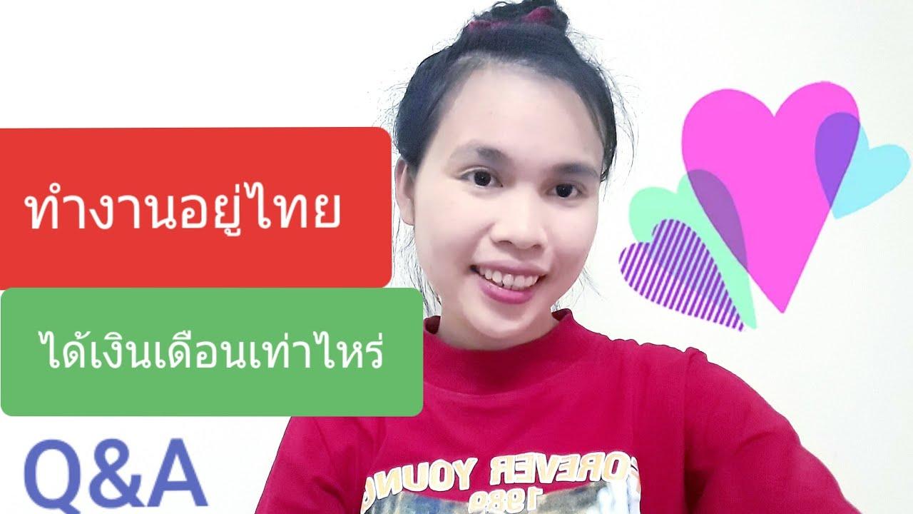สาวลาวทำงานอยู่ไทย,ได้รับเงินเดือนจักบาท? ทำงานอะไร?ເຮັດງານຢູ່ໄທໄດ້ເງິນເດືອນທໍ່ໃດ?