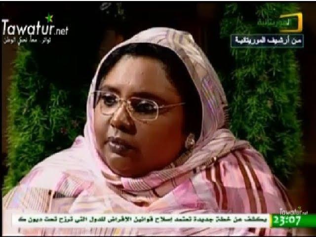 """""""بينك يا ديمي ماه رَدْ // والشعرَ يالفنانه"""" - برنامج كلمات وأنغام - أرشيف الموريتانية"""