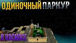 ОДИНОЧНЫЙ ПАРКУР НА ЛУНЕ l OMP SPACE TANKI ONLINE №8
