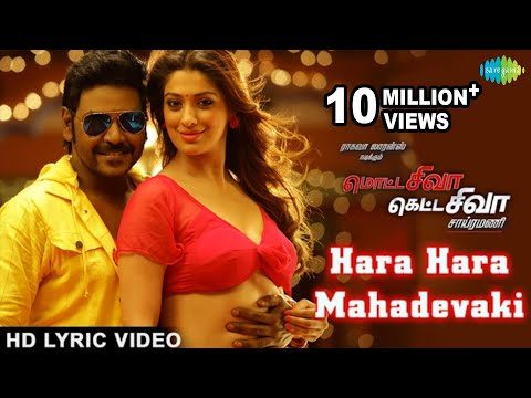 Thumbnail: Motta Shiva Ketta Shiva Songs | Hara Hara Mahadevaki | HD Lyric Video | Raghava Lawrence, Raai Laxmi