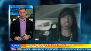 Eminem побил рекорд по читке рэпа