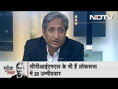 Ravish Ki Report, April 16, 2019 | CPI(ML) Fields 22 Candidates In Lok Sabha Polls