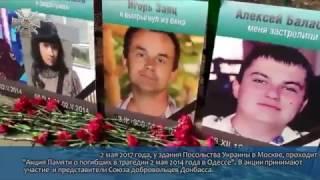 2 мая 2017 г., Москва Посольство Украины, Акция Памяти о погибших в трагедии 2 мая 2014 г. в Одессе