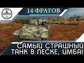 САМЫЙ СТРАШНЫЙ ТАНК В ПЕСКЕ УБИЛ 14 ВРАГОВ ЗА БОЙ! World of Tanks