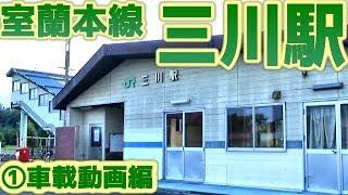 【道路交通の要衝】室蘭本線08三川駅①車載動画編 thumbnail