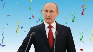 Поздравление от Путина в стихах С днём рождения