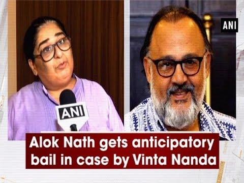 Alok Nath gets anticipatory bail in case by Vinta Nanda - ANI News Mp3