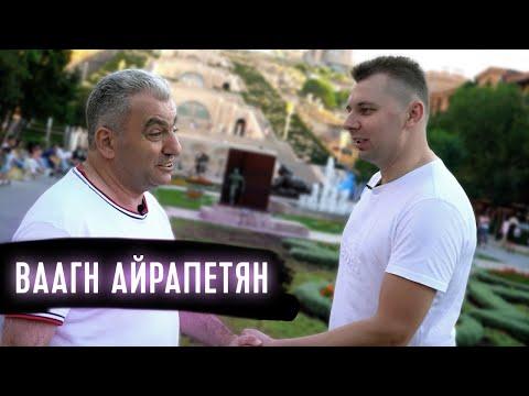 ВААГН АЙРАПЕТЯН / VAHAGN HAYRAPETYAN / Վահագն Հայրապետյան / (интервью джаз)