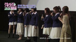 アニメ「ガールズ&パンツァー 最終章」第1話 Blu-ray&DVD 3月23日発売...