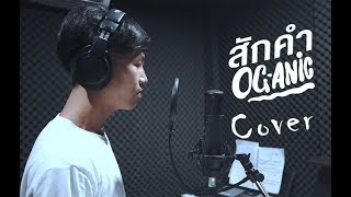 OG-ANIC : สักคำ I Cover by เอิทบันเทิง