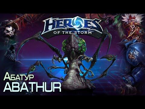 видео: heroes of the storm - Абатур abathur 11.09.14 (1)