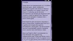 Номерологичен Календар за Android
