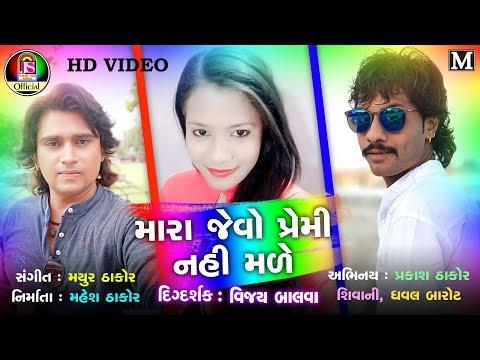 Dhaval Barot || Mara Jevo Premi Nahi Made || New Gujrati Song 2018 || FULL HD VEDIO