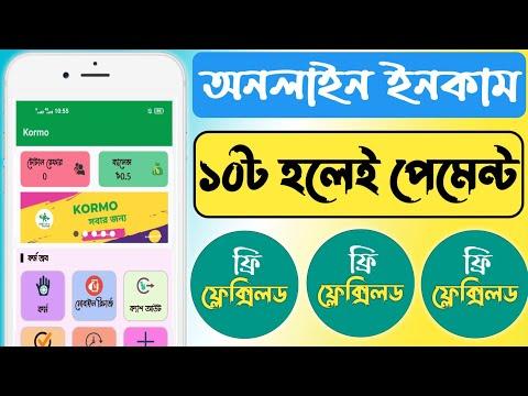 মাত্র ১৫৳ হলে পেমেন্ট || Online income bd bKash payment apps 2021 || Best income apps 2021 ||
