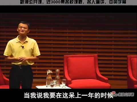 Alibaba Group CEO, Jack Ma, (马云),Jack Ma' Speech In Stanford University, Sept 30, 2011