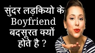 Why Beautiful Women Have a Ugly Boyfriends love tips  Hindi