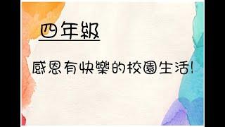 Publication Date: 2019-12-27 | Video Title: 油塘基顯 - 視藝作品展 : 四年級介紹