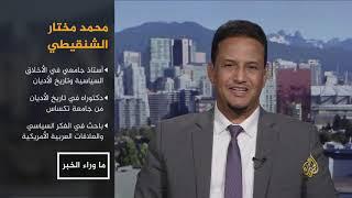 🇸🇦 ما وراء الخبر- لماذا تصمت السعودية على إهانات ترامب؟