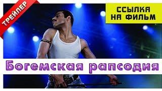 Богемская рапсодия 2018 - Фильм внутри. Русский трейлер 2.