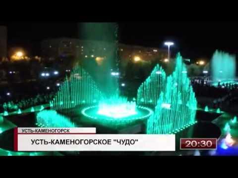 В Усть Каменогорске открыли необычную площадь фонтанов