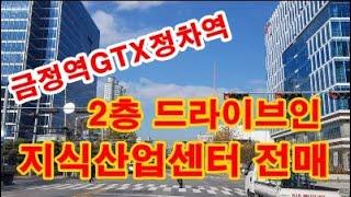 금정역SKV1지식산업센터 2층 드라이브인 전매