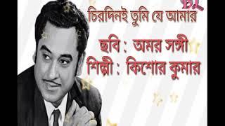 Chirodini tumi je amar by Kishore Kumar Lyrical চিরদিনই তুমি যে আমার