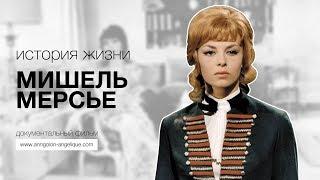 История жизни Мишель Мерсье. Проект Владимира Петухова