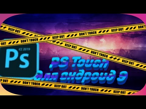Ps Touch на андройд 9|Шок засекреченный фотошоп|Ps Touch на 9 андроид