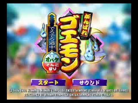 Goemon's Great Adventure Music - Double Impact