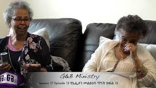 G&B Ministry Season 17 Episode 12  የኤፌሶን ጥናት ክፍል 12