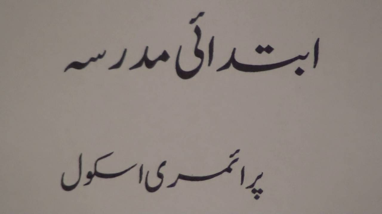 Urdu Urdu Dictionary 1 اردو اردو لغت ١ Youtube