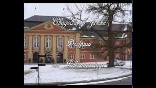 Свадьба в замке Добриш, Чехия. Свадьба за границей.