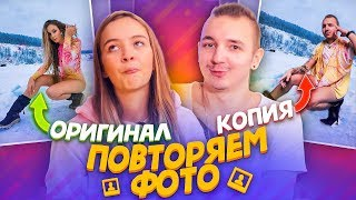 Download ПОВТОРИЛИ ФОТО ДРУГ-ДРУГА // Маша Маева vs Антон Лав Mp3 and Videos